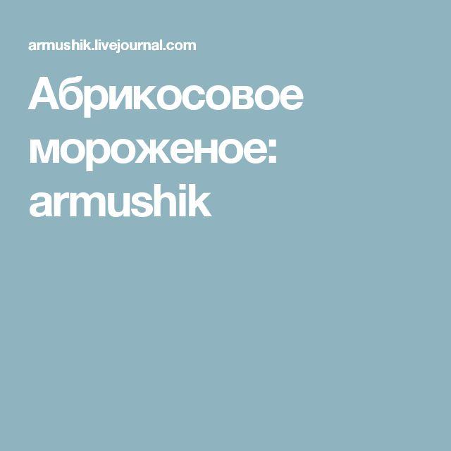 Абрикосовое мороженое: armushik