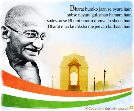 Dgreetings - Feel pride on Republic day and send it across to your family and friends.