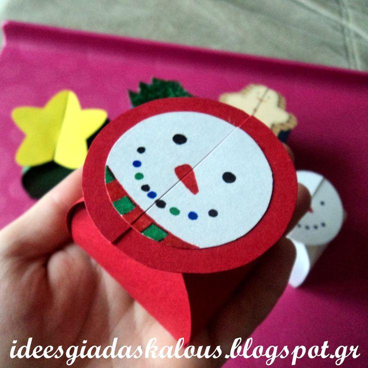 Ιδεες για δασκαλους: Χριστουγεννιάτικα δωρο-κουτάκια!