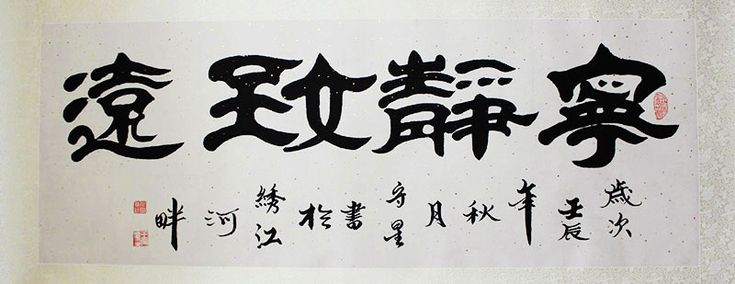 """'Keep Calm Then Win Through --- Chinese Calligraphy Wall Art It consists of four characters, pronounced níng jìng zhì yuǎn in Chinese pinyin, and means accomplish something lasting by leading a quiet life, or to keep calm then win through. This comes from """"a letter of exhorting children"""" writed by Zhuge Liang / Chuko Liang (181–234), style name Kongming. View more http://www.chilture.com/keep-calm-ning-jing-zhi-yuan-chinese-calligraphy-wall-art-p-581.html"""