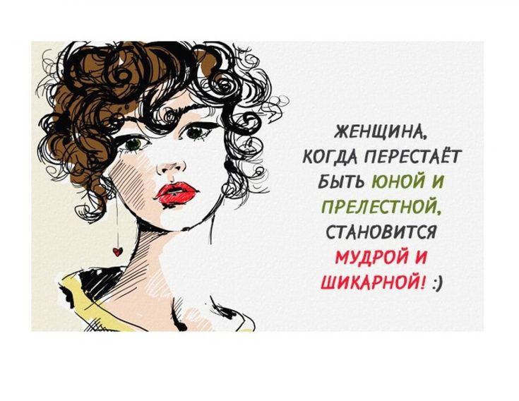 женские цитаты с картинками цветная печать виниловой