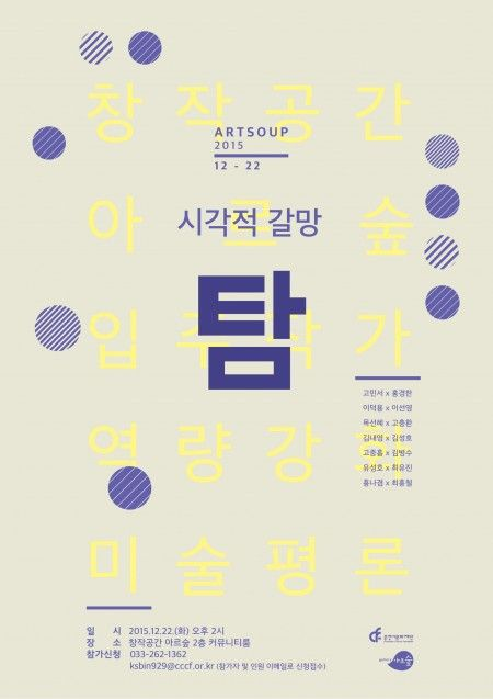 all about design    artsoup poster