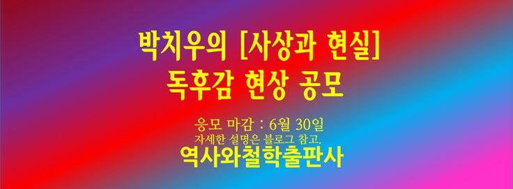 박치우는 누구인가? http://herhisbook.com/board/free/read.html?no=65&board_no=2&utm_content=bufferf4c40&utm_medium=social&utm_source=pinterest.com&utm_campaign=buffer#.VWwzz2kTW-q.twitter