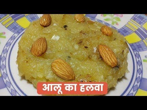 Aloo Ka Halwa | Vrat Ka Khana | Navratri Special Recipe | Fast Recipes - http://howto.hifow.com/aloo-ka-halwa-vrat-ka-khana-navratri-special-recipe-fast-recipes/