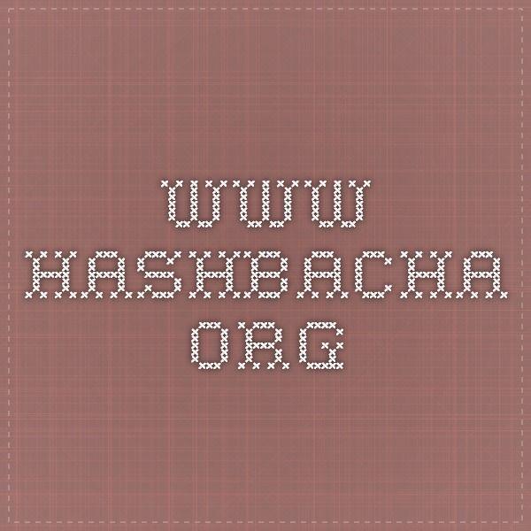 www.hashbacha.org