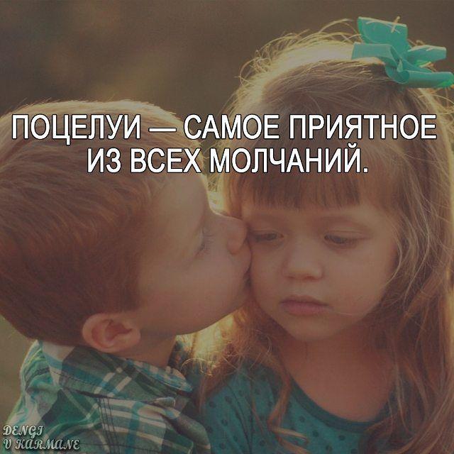 Поцелуй — это конец старой и начало новой жизни... #поцелуи #дети #красиво_сказано #умныефразы #мотивация #мысливслух #deng1vkarmane #вдохновение #цитатывеликихженщин #цитатывеликихлюдей #счастье #романтика