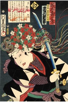 Kinemon OKANO as Shinsha ICHIKAWA
