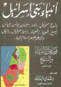 تحميل كتاب الزوهار الكامل باللغة العربية