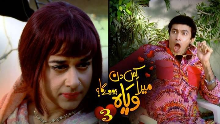 KIs Din Mera Viyaah Howe Ga 3 Tipu Sultan, Faisal Qurieshi, Sheedo, Aijazz Aslam, Chaudry Nazakat, Dabangg, Geo Tv, Sangeeta, Jana Malik, Aiman tariq, Sana, #Comedydrama, #entertainment, Asif Raza Mir, Babar Javed, #Online #Bestdrama, production house, #Pakistani ramadan show.  Like Us on www.facebook.com/KisDinMeraViyahHowayGa3 ,    Visit our website www.abentertainment.tv