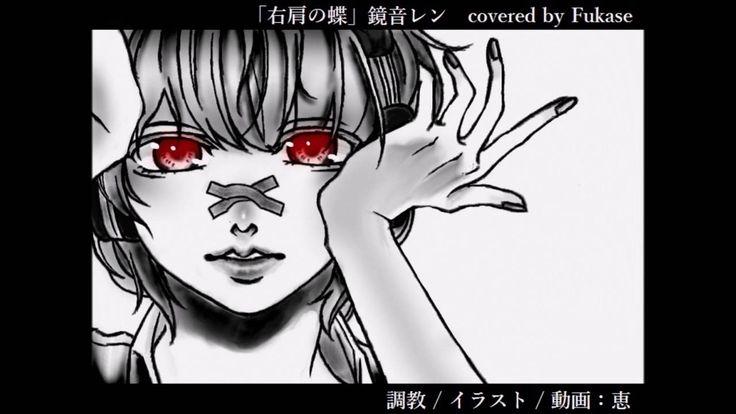 【Fukase】右肩の蝶【VOCALOID Cover】