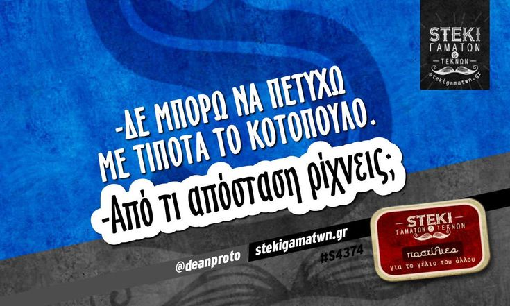 -Δε μπορώ να πετύχω με τίποτα @deanproto - http://stekigamatwn.gr/s4374/