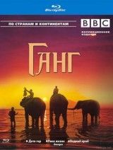 Ганг  BBC Ganges (episodes 1 3 of 3) (2008) DVDRip