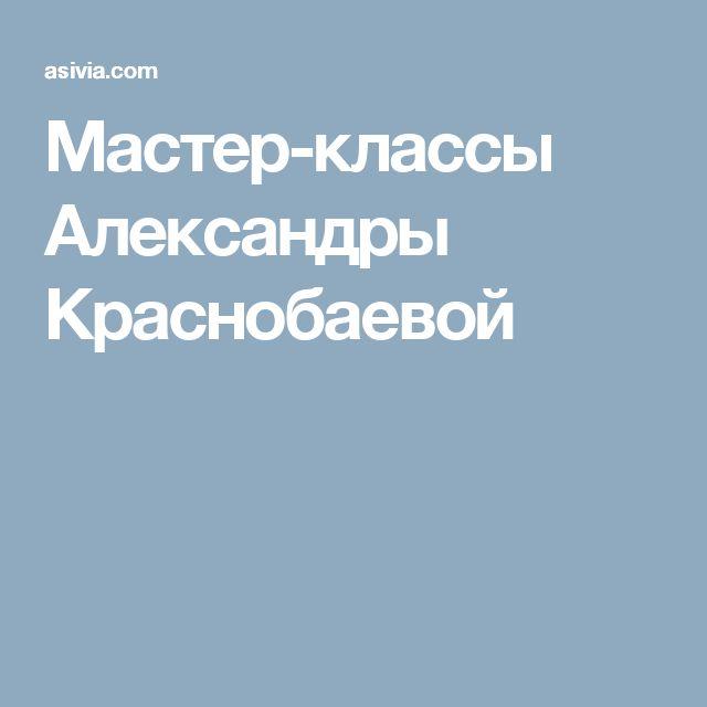 Мастер-классы Александры Краснобаевой