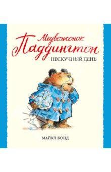 Майкл Бонд - Медвежонок Паддингтон и нескучный день обложка книги