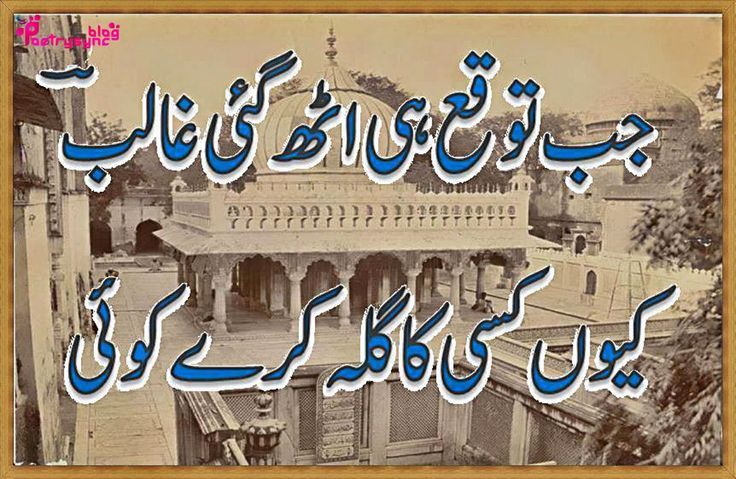 mirza ghalib in urdu font images, mirza ghalib urdu pic, GHALIB bura na maan, GHALIB na kar huzoor me,  mirza ghalib shayari in urdu pictures, mirza ghalib poetry in urdu language, mirza ghalib poetry in urdu images, ghalib shayari collection, galib shayari, mirza galib shayari, urdu, shayari on love ghalib, mirza ghalib quotes, mirza ghalib urdu poetry in urdu text, mirza ghalib sad poetry in urdu, mirza ghalib shayari in urdu font imge.