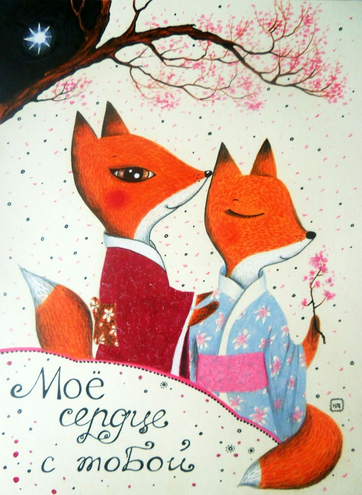 Открытки с лисицами