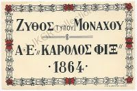 JKGR COLLECTIONS: Greek FIX beer labels - Εττικέτες μπύρας FIX
