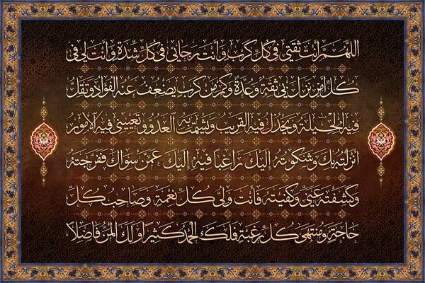 دعاء مأثور عن النبي ص Arabic Calligraphy Artwork Calligraphy Arabic Calligraphy