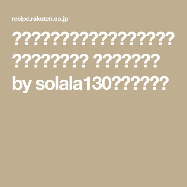 ふわふわ♡はんぺんのハムチーズフライ~詰めるコツ~ レシピ・作り方 by solala130|楽天レシピ