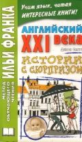 Another of my short story collections translated into Russian.