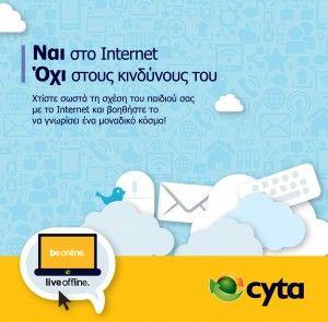 Η Cyta Ελλάδος δημιούργησε ιστότοπο ενημέρωσης του κοινού για την ασφαλή πλοήγηση ο οποίος υποστηρίζεται στο περιεχόμενο και από τον οργανισμό «Το Χαμόγελο του Παιδιού» . Αξίζει να αναφερθεί ότι η Cyta υπήρξε από τις πρώτες εταιρείες τηλεπικοινωνιών που προσέφεραν συνειδητά δωρεάν στους πελάτες τους την ενεργοποίηση της υπηρεσίας γονικού ελέγχου Safe Internet http://www.safer-internet.gr/cyta-hellas-beonlineliveoffline-gr/