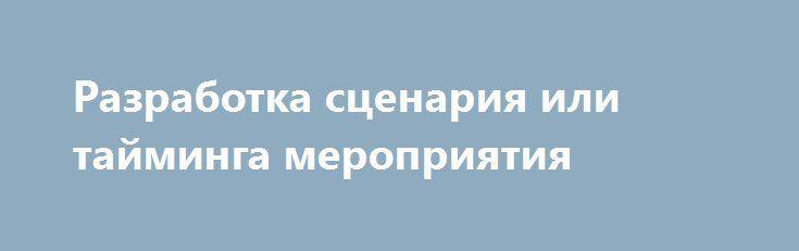 Разработка сценария или тайминга мероприятия http://aleksandrafuks.ru/category/svadba/  Безусловно, программа на свадьбу должна быть интересной, насыщенной и запоминающейся. Важно соблюсти баланс и не перегрузить хлебом и зрелищами ни себя ни гостей.  http://aleksandrafuks.ru/разработка-сценария-тайм/ Сочинять сценарий можно самостоятельно или подгонять под себя варианты, предложенные свадебным агентством. Делать это нужно совместно с ведущим и ди-джеем. Прописывать нужно все, идя от общего…