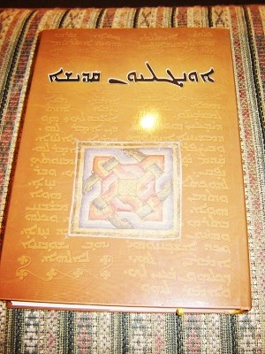 Syriac New Testament / Suryanice Incil / Text according to the Pshitto of Mardin / Prepared in the Monastery of Mor Gabriel / Supplements: Maps and Photographs of Originals