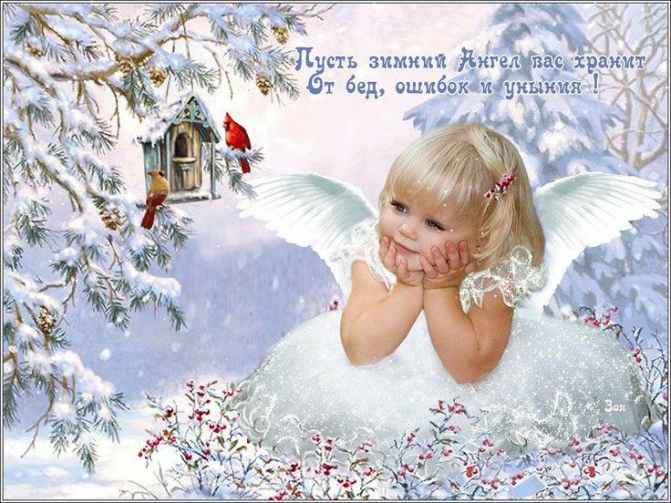 Картинка с ангелом доброе утро, семилетием