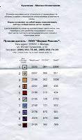 """Бесплатные Схемы Вышивки Крестом и Бисером: Схема для вышивки крестом """"Белые лошади""""."""