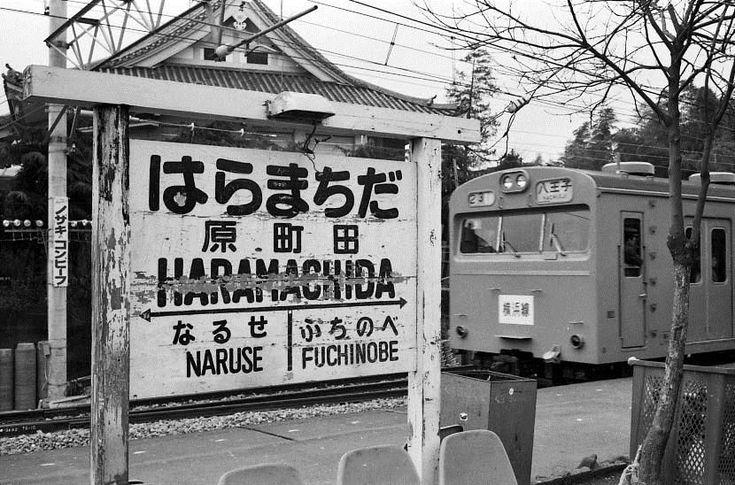 JR横浜線、原町田駅ホーム。