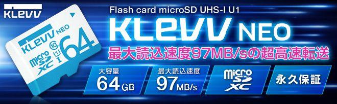 ESSENCORE KLEVV NEO microSDXCカード 64GB U064GUC1U18-A -  最大読込速度97MB/s Class10・UHS-I対応 永...