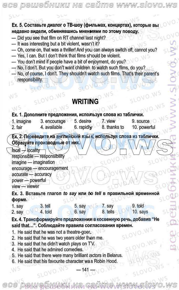 Коррекционная программа 7 вида по английскому языку 7 класс биболетова