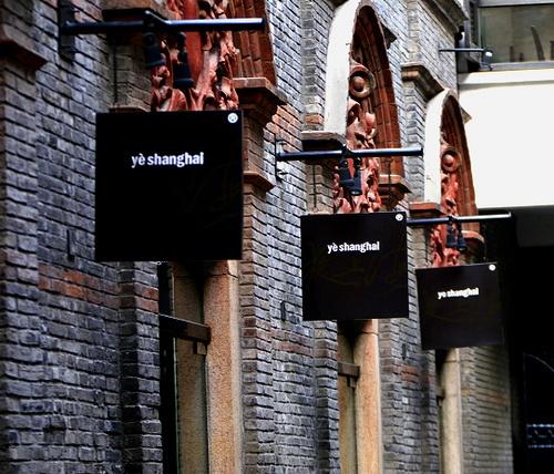 ye shanghai - Good Chinese restaurant in Shanghai - Xintiandi district