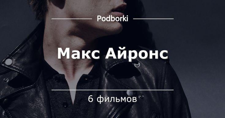 Макс Айронс