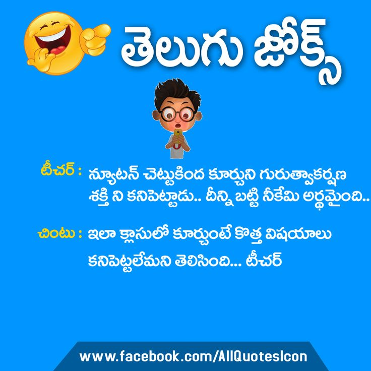 funny Jokes about love, Whatsapp Jokes,Whatsapp Images,funny Jokes about life, funny facebook Jokes, funny one liners, short funny Jokes, inspirational Funny Jokes,Telugu Funny Life Quotes,Motivational Funny Quotes in Telugu, Inspiration Funny Quotes in Telugu, funny Jokes about men, funny sayings, Funny Whatapp Jokes, Whatapp Funny Images Nice Good Morning Telugu Jokes HD Telugu Good Morning Jokes Online Telugu GoodMorning HD Images Good Morning Images Pictures In Telugu Sunrise Jokes In…