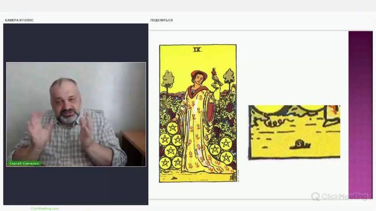Как изучить значения карт Таро