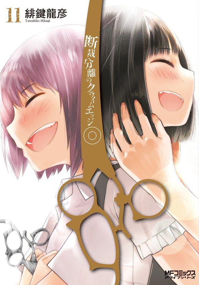 Amazon.co.jp: 断裁分離のクライムエッジ (11) (MFコミックス アライブシリーズ): 緋鍵 龍彦: 本