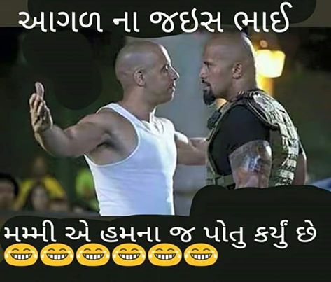 Latest : Gujarati WhatsApp funny pics | Gujarati jokes | Gujarati WhatsApp comedy