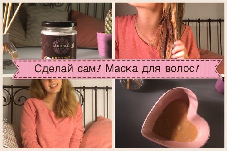 Всем привет! Сегодня я решила поделиться с вами рецептом укрепляющей маски для волос из подручных средств. Настало время подготовки к новогодним праздникам! Прокоментируйте или поставьте лайк если вы хотите больще похожих видео.  Вам понадобится : 1 столовая ложка кокосового масла + 1 яйцо   Подпишитесь и поставьте лайк!    instagram: verabelinskaya email: belinskaya.vera@gmail.com