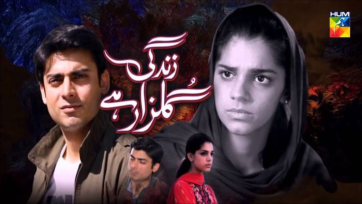 Zindagi gulzar hai Episode 15 Hum Tv Drama HD