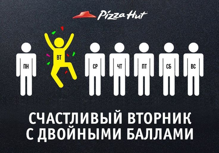 Pizza Hut: Счастливый вторник с двойными баллами http://hullabaloo.ru/action/705/9842/  13 сентября 2016г. в ресторанах Pizza Hut / Пицца Хат за покупку от 1000 рублей на ваш счёт в мобильном приложении ресторанной сети будут приходить двойные баллы.......