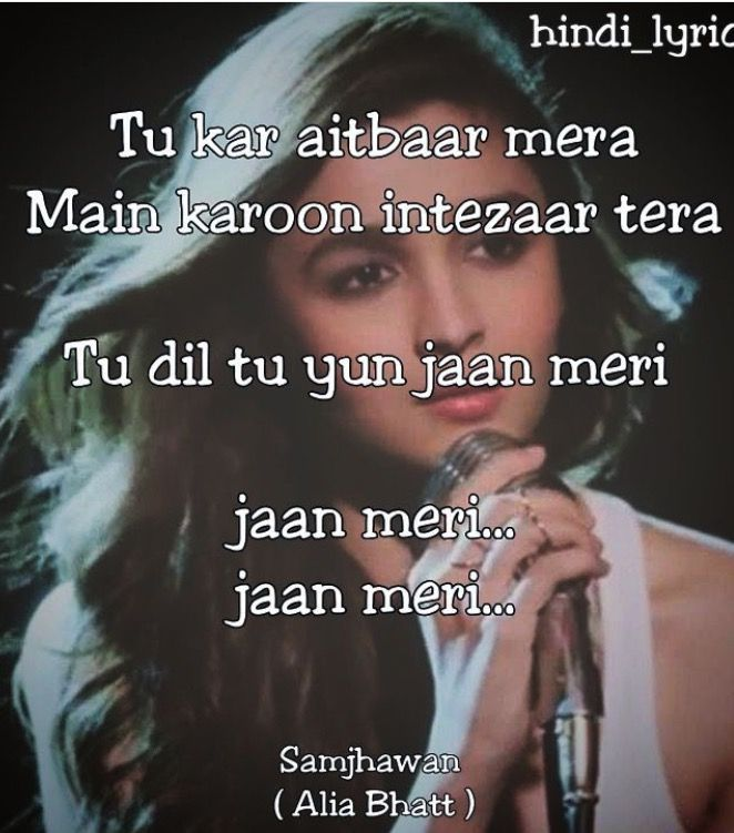 hindi movie lyrics in hindi