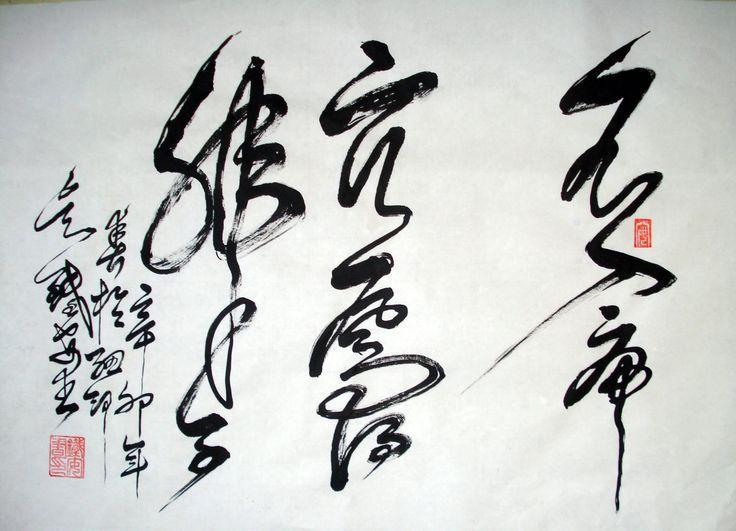 CALLIGRAFIA cinese - Niente rischio, niente guadagno. di WUSCHOOLCALLIGRAPHY su Etsy https://www.etsy.com/it/listing/74995820/calligrafia-cinese-niente-rischio-niente