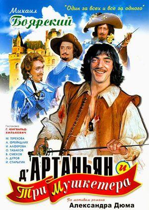 «Д'Артаньян и три мушкетёра» — советский трёхсерийный музыкальный приключенческий телефильм по роману Александра Дюма-отца «Три мушкетёра» , снятый в 1978 году[1][2][3][4][5] на Одесской киностудии режиссёром Георгием Юнгвальд-Хилькевичем.
