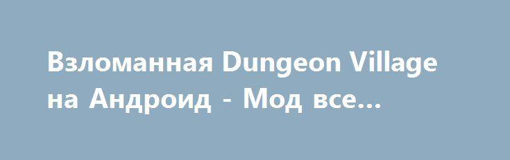 Взломанная Dungeon Village на Андроид - Мод все открыто http://android-comz.ru/187-vzlomannaya-dungeon-village-na-android-mod-vse-otkryto.html   Основные характеристики Dungeon Village на Андроид - отличная игра с категории аркады, выпущенная надежным разработчиком Kairosoft Co.,Ltd. Для инсталляции игры вам не лишним будет верифицировать действующую версию Android, нужное системное соответствие приложения обуславливается от инсталлируемой версии. Для вас - Требуемая версия Android Зависит…