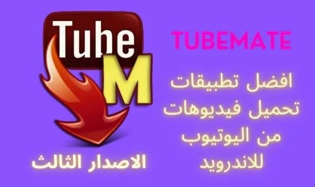 تيوب ميت 3 Tubemate افضل تطبيقات تحميل فيديوهات من اليوتيوب للاندرويد School Logos Cal Logo Okay Gesture