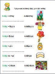 Μια γλωσσικη δραστηριοτητα που μπορούμε να κάνουμε με τα παιδιά σχετική με τα λουλούδια είναι να φτιάξουμε σύνθετες λέξεις με...