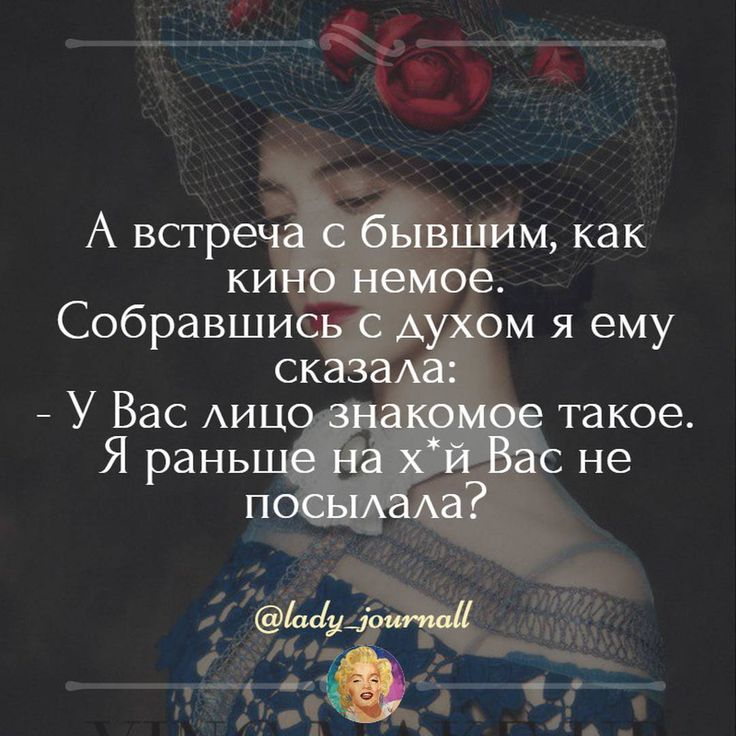 "1,537 Likes, 20 Comments - Женский журнал (@lady_journall) on Instagram: "" #lady_journall ᅠ #цитаты #жж #женский_журнал #цитатник #женскиемысли #женскийдень #женскийклуб…"""