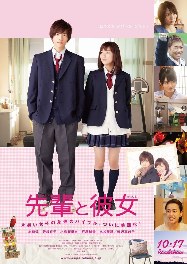 His Girlfriend Romance Is Complicated For A Boy Whos Secretly In Love With A College Girl But Whos Also Captured The Heart Of A High School