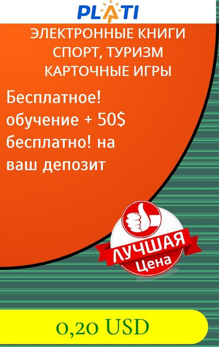 Бесплатное! обучение   50$ бесплатно! на ваш депозит Электронные книги Спорт, туризм Карточные игры
